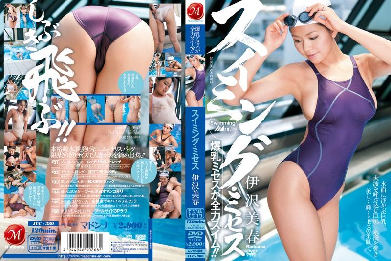 競泳水着の熟女、伊沢美春(伊沢美晴)出演のフェラ無料動画像。スイミング・ミセス 伊沢美春