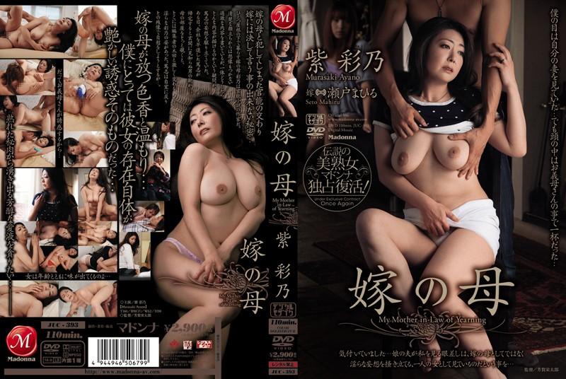 巨乳の人妻、紫彩乃出演のsex無料熟女動画像。嫁の母 紫彩乃