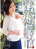 きれいなおばさんは好きですか 立花綾乃 ダウンロード