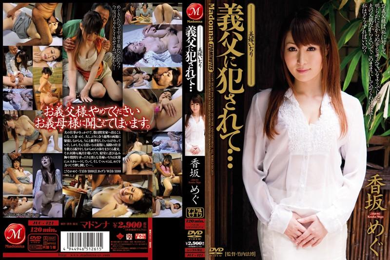 寝室にて、熟女、香坂めぐ出演の顔射無料動画像。義父に犯されて… 美嫁いぢり 香坂めぐ