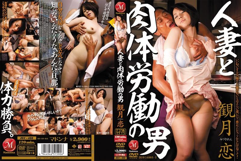 自宅にて、上品の人妻、観月恋出演の無料熟女動画像。人妻と肉体労働の男 観月恋