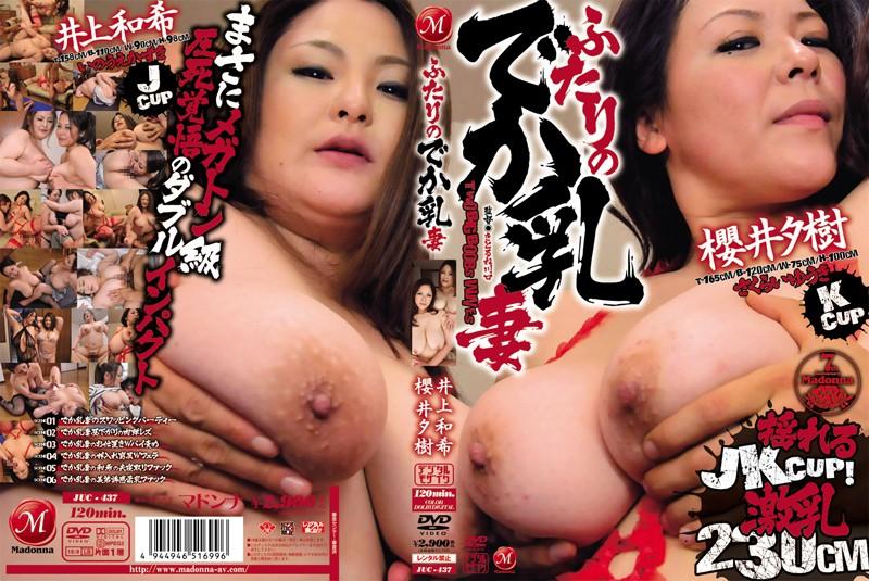 Jカップの熟女、櫻井夕樹出演のパイズリ無料動画像。ふたりのでか乳妻 櫻井夕樹 井上和希