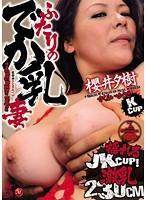 (juc00437)[JUC-437] ふたりのでか乳妻 櫻井夕樹 井上和希 ダウンロード