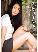 (juc00441)[JUC-441] 黒髪の不倫妻 近澤まゆみ ダウンロード