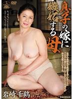 息子の嫁に嫉妬する母 岩崎千鶴 ダウンロード