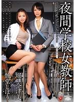 「夜間学校女教師 堀口奈津美 艶堂しほり」のパッケージ画像