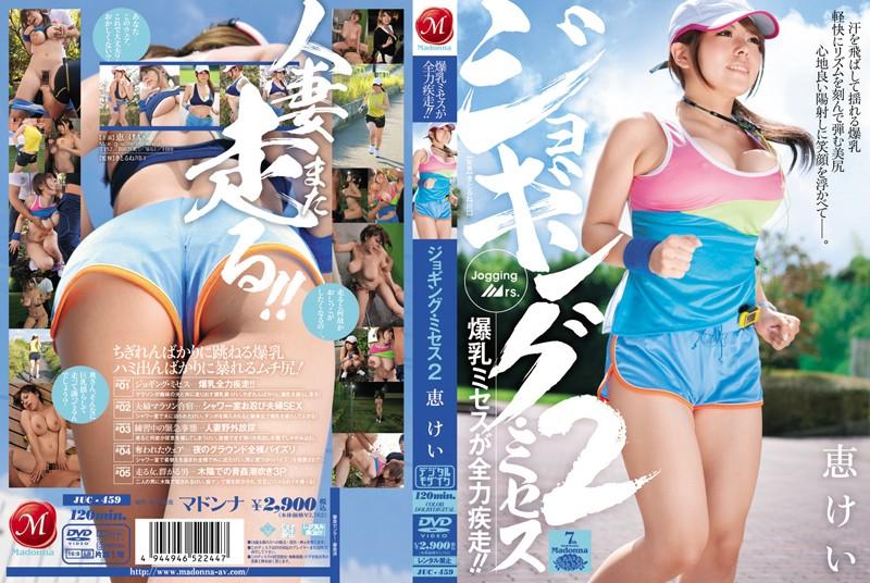 野外にて、爆乳の熟女、恵けい出演の4P無料動画像。ジョギング・ミセス2 恵けい
