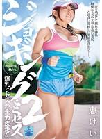 ジョギング・ミセス2 恵けい ダウンロード
