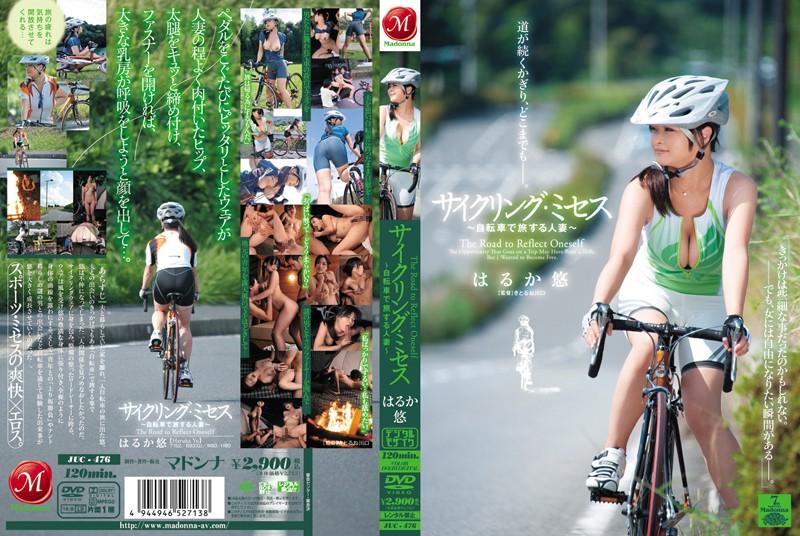 巨乳の熟女、はるか悠出演の4P無料動画像。サイクリング・ミセス はるか悠