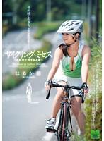 サイクリング・ミセス はるか悠 ダウンロード