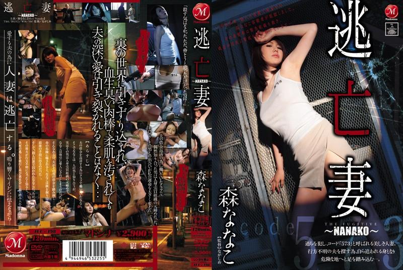 人妻、森ななこ出演の3P無料熟女動画像。逃亡妻 ~NANAKO~ 森ななこ