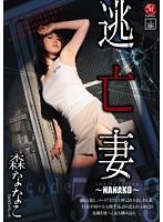 「逃亡妻 〜NANAKO〜 森ななこ」のパッケージ画像