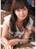 (juc00500)[JUC-500] 人妻シンガーソングライター 松浦ひろみ ダウンロード