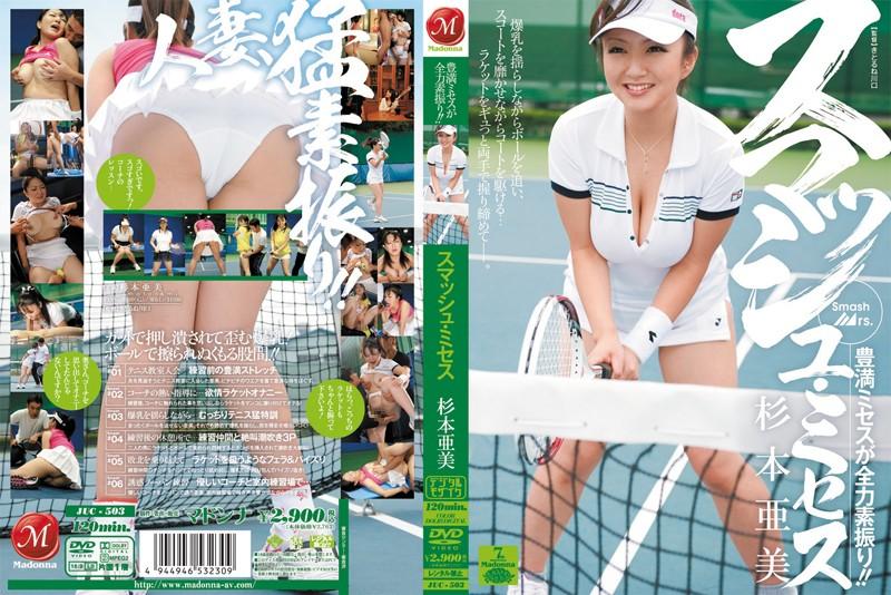 教室にて、巨乳の熟女、杉本亜美出演の4P無料動画像。スマッシュ・ミセス 杉本亜美