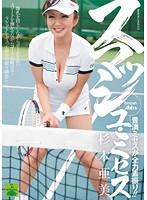 (juc00503)[JUC-503] スマッシュ・ミセス 杉本亜美 ダウンロード