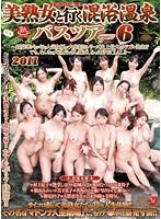マドンナファンの集い 美熟女と行く混浴温泉バスツアー 6