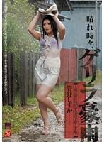 晴れ時々、ゲリラ豪雨 〜雨で濡れ透ける人妻の下着と柔肌〜 管野しずか