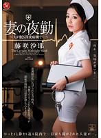 「妻の夜勤 〜夫が眠る深夜病棟で…〜 藤咲沙耶」のパッケージ画像