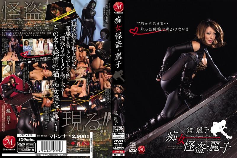 コンビニにて、痴女、鏡麗子出演の3P無料熟女動画像。痴女怪盗・麗子 鏡麗子