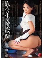 (juc00522)[JUC-522] 慰みの生尻家政婦 優木明日花 ダウンロード