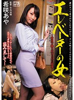 (juc00531)[JUC-531] エレベーターの女 希咲あや ダウンロード