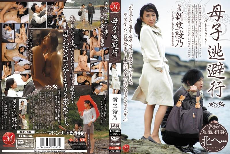 人妻、新堂綾乃出演の騎乗位無料熟女動画像。母子逃避行 新堂綾乃