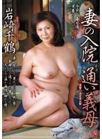 妻の入院 通い義母 岩崎千鶴