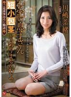 (juc00545)[JUC-545] お宅の息子さん短小包茎じゃありませんわよ。 川嶋菜緒 ダウンロード