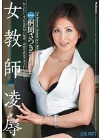 (juc00557)[JUC-557] 女教師凌辱 桐岡さつき ダウンロード
