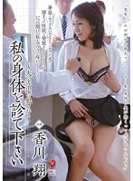 「私の身体を診て下さい 〜夫の主治医に犯されて〜 香川翔」のパッケージ画像