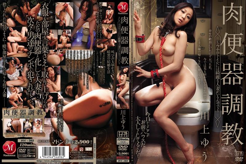 トイレにて、人妻、川上ゆう(森野雫)出演の奴隷無料熟女動画像。肉便器調教 ~ウチのトイレには綺麗な人妻がいるんやで~ 川上ゆう