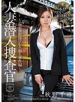 人妻潜入捜査官~温泉旅館湯けむり殺人事件編~ 秋野千尋