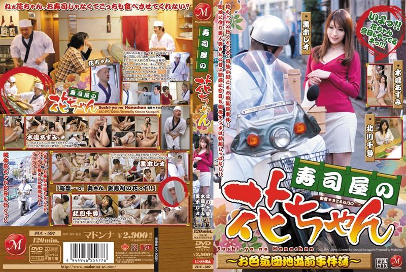 バスにて、人妻、水嶋あずみ出演のクンニ無料熟女動画像。寿司屋の花ちゃん ~お色気団地出前事件簿~