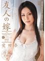 友人の嫁 愛田奈々