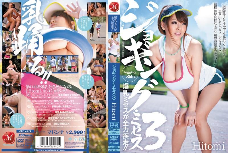 爆乳の熟女、Hitomi(田中瞳)出演のパイズリ無料動画像。ジョギング・ミセス3 Hitomi