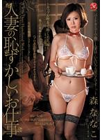 「人妻の恥ずかしいお仕事 〜カップル喫茶で働く美乳嫁〜 森ななこ」のパッケージ画像
