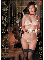 (juc00614)[JUC-614] 人妻の恥ずかしいお仕事 〜カップル喫茶で働く美乳嫁〜 森ななこ ダウンロード