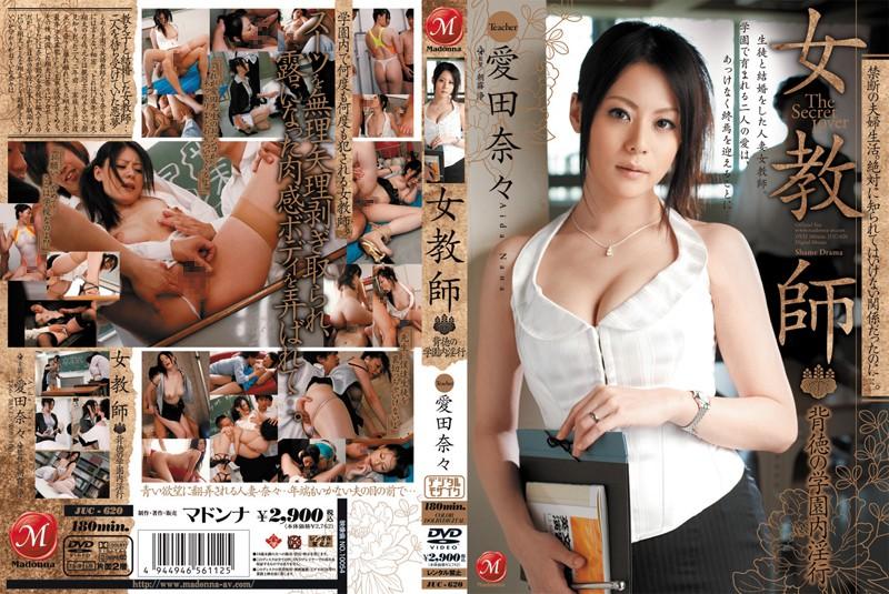 学校にて、熟女、愛田奈々出演の輪姦無料動画像。女教師 背徳の学園内淫行 愛田奈々