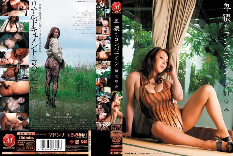 温泉にて、巨乳の人妻、風間ゆみ出演のH無料熟女動画像。卑猥なコンパニオン 風間ゆみ