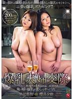 (juc00649)[JUC-649] 爆乳夫婦交際 櫻井夕樹 黒沢那智 ダウンロード