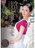 (juc00671)[JUC-671] 今日から、主人が出張なんです。 愛澄玲花 ダウンロード