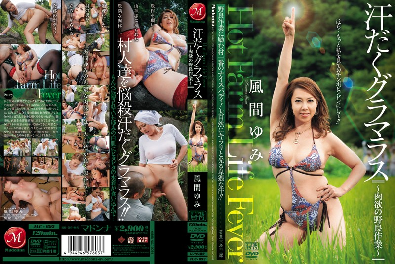 野外にて、巨乳の人妻、風間ゆみ出演の3P無料熟女動画像。汗だくグラマラス ~肉欲の野良作業~ 風間ゆみ
