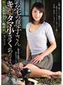 お宅の息子さんキ○タマ小さくありませんわよ。 矢部寿恵