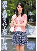「清楚な奥様のAV女優1日体験 本庄瞳」のパッケージ画像