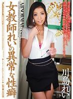 (juc00703)[JUC-703] 女教師れいの異常な性癖 川島れい ダウンロード