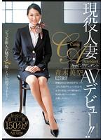 ほぼ処女。私、人生で1回しかセックスしたことないんです。早瀬和香27歳[デビュー] 画像