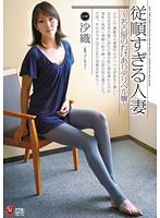 「従順すぎる人妻 沙織〜名古屋のわけありデリヘル嬢〜」のパッケージ画像