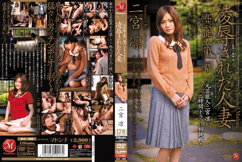 juc00769pl JUC 769 Rin Ninomiya   Former Entertainer   Disgraced Married Woman