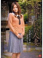 (juc00769)[JUC-769] 元芸能人 第二幕 凌辱された人妻 二宮凛 ダウンロード