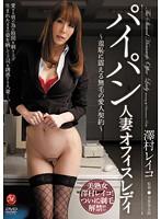 「パイパン人妻オフィスレディ ~羞恥に震える無毛の愛人契約~ 澤村レイコ」のパッケージ画像